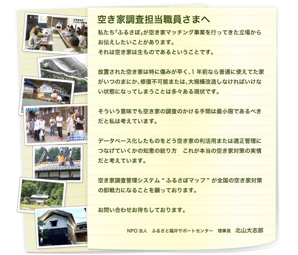 空き家調査担当職員さまへ NPO法人ふるさと福井サポートセンター理事長 北山大志郎より