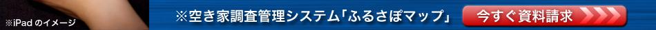 ※空き家調査管理システム「ふるさぽマップ」今すぐ資料請求→