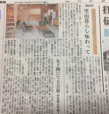 福井新聞 ラフーラ