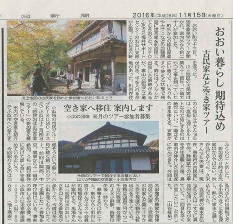 中日新聞 空き家見学ツアー