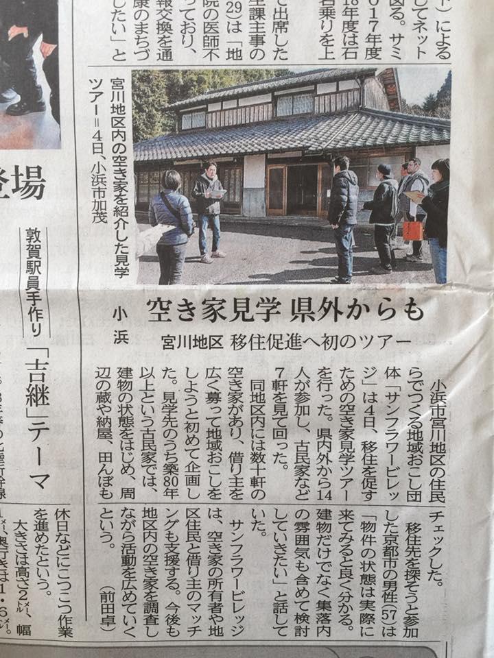 空き家見学ツアー 空き家見学ツアー 福井新聞記事記事(3/5)