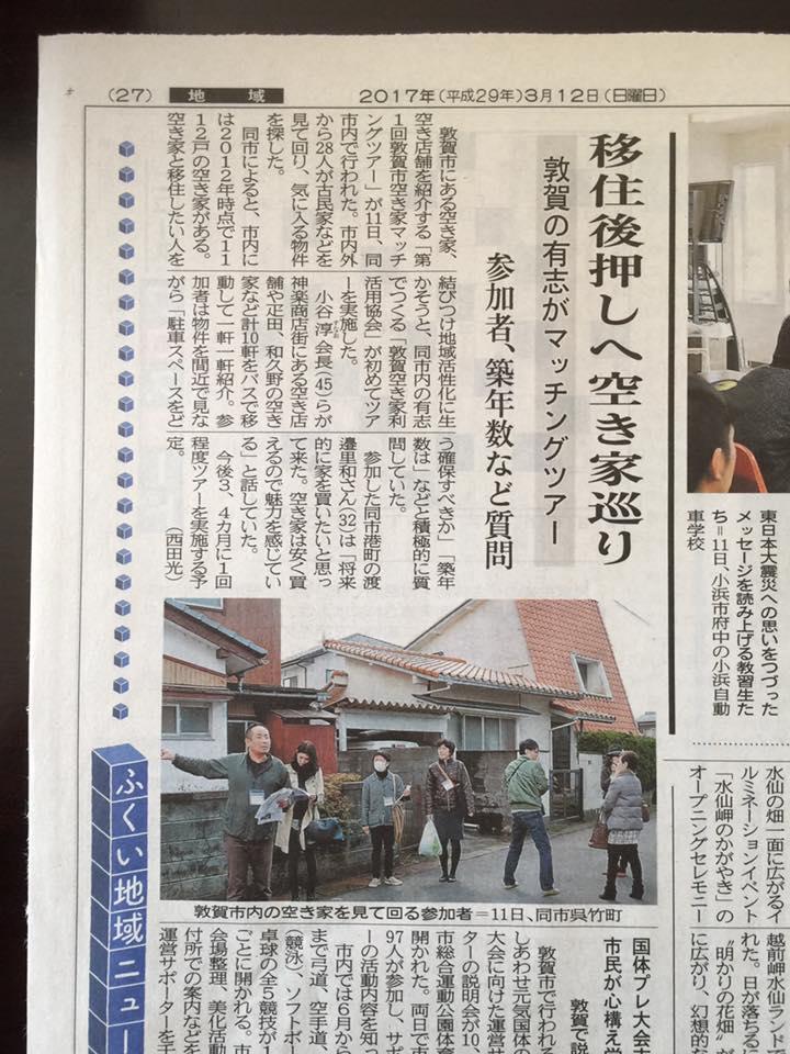 空き家見学ツアー 福井新聞記事(3/12)