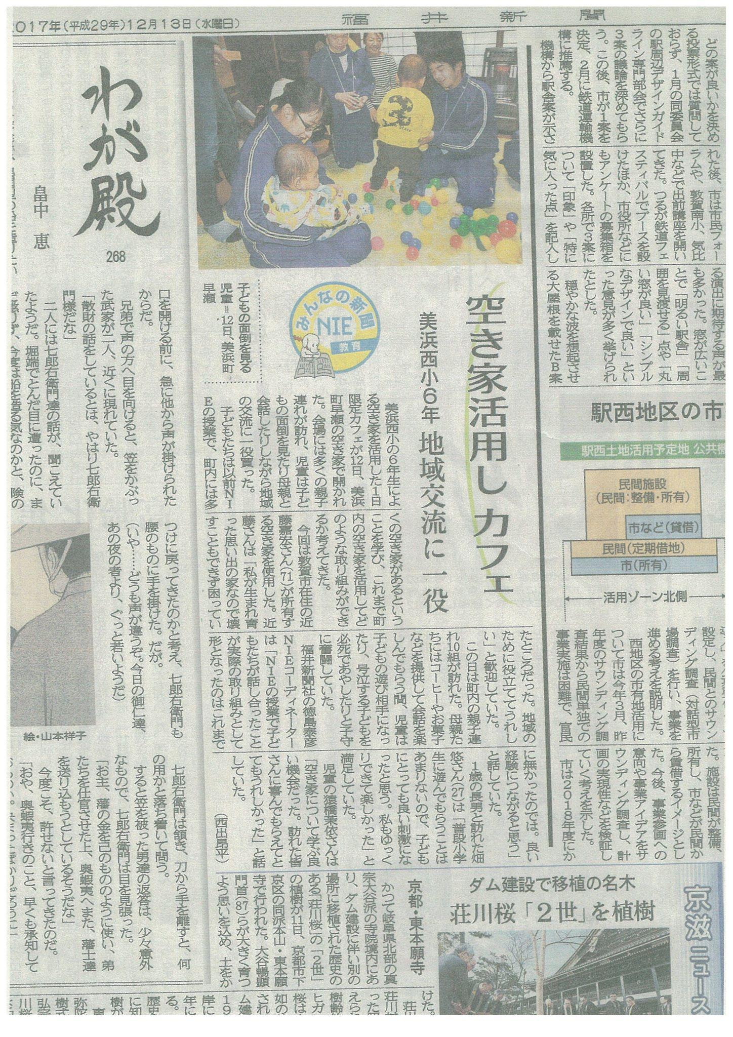 美浜西小学校NIE教育 新聞記事