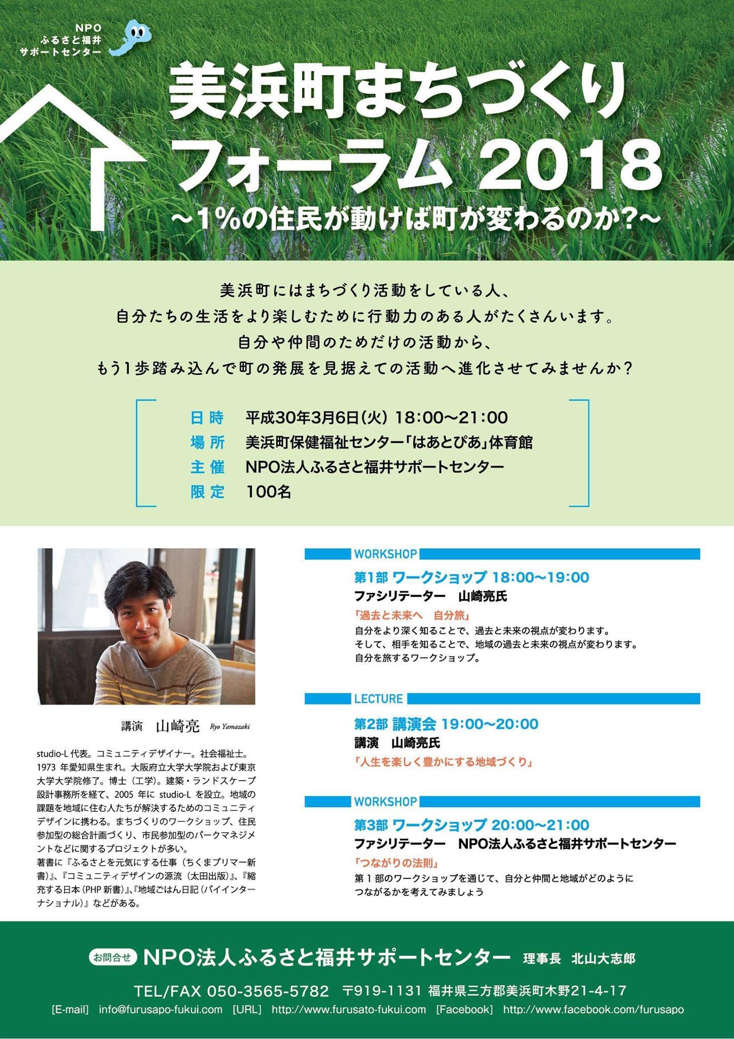 美浜町まちづくりフォーラム2018