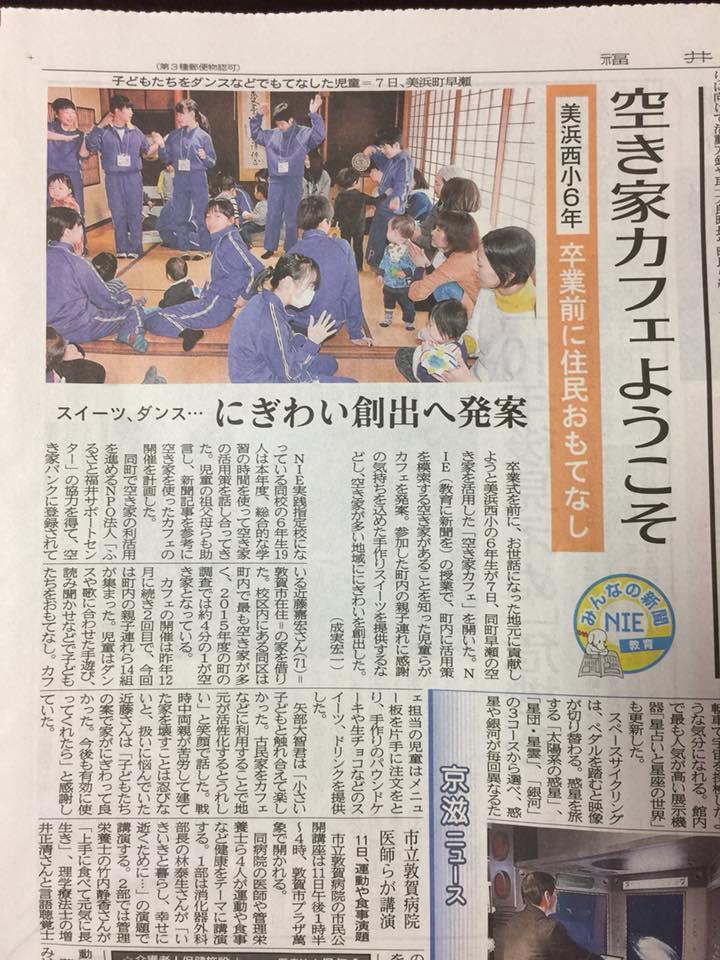 福井新聞記事