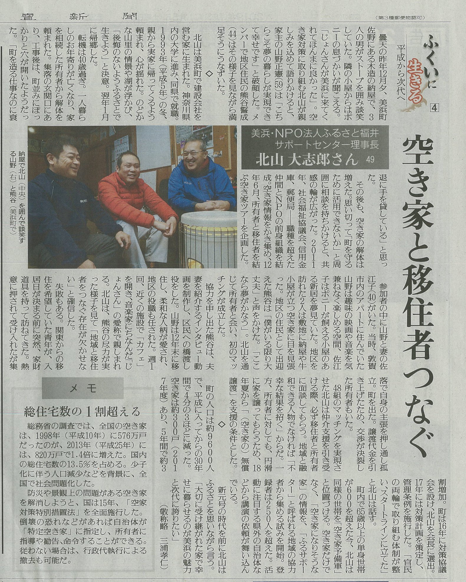 掲載新聞:読売新聞聞 2019年1月5日付