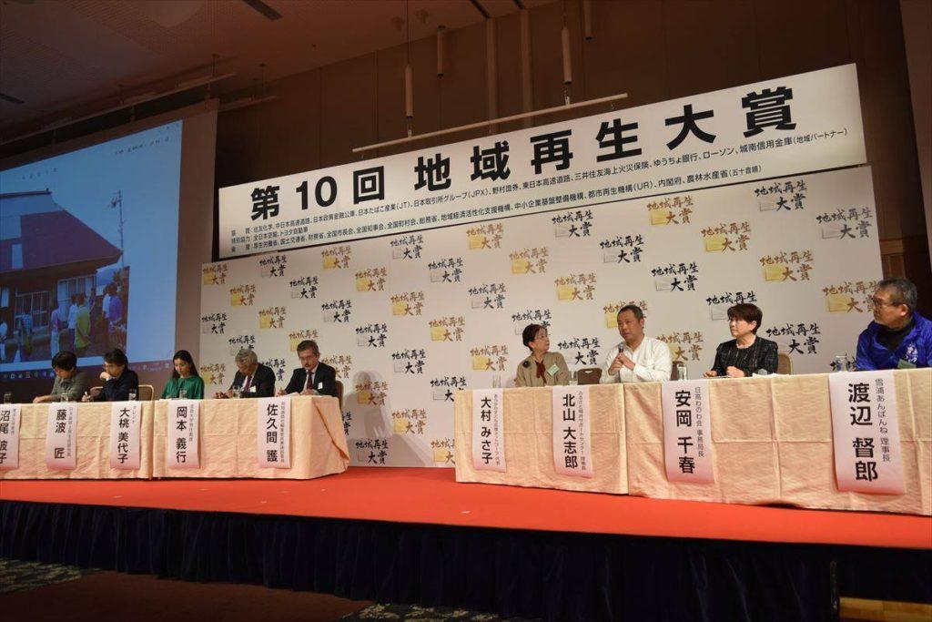 第10回地域再生大賞パネルディスカッション