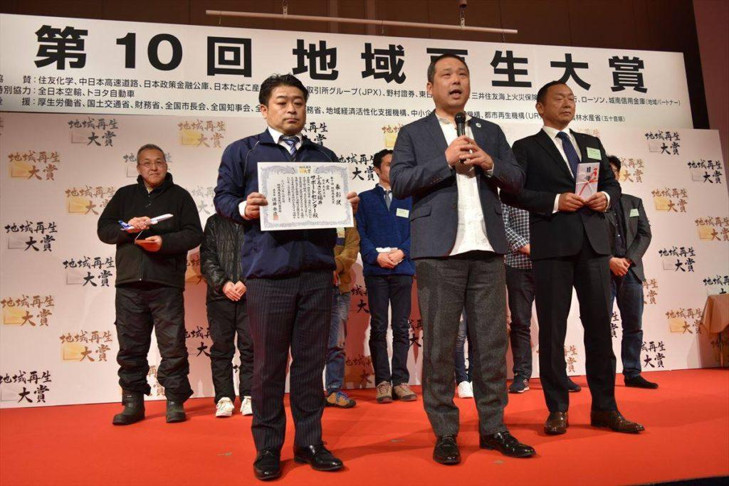 第10回地域再生大賞表彰式