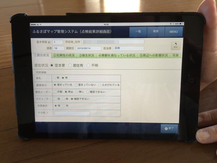 ふるさぽマップ入力画面