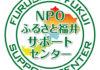 NPO法人ふるさと福井サポートセンター