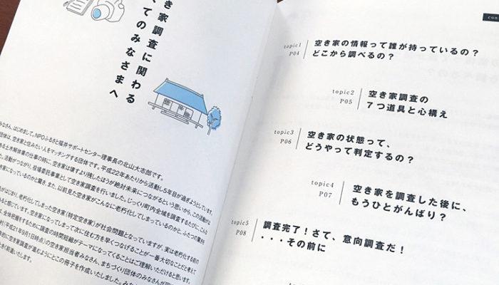 空き家調査マニュアル