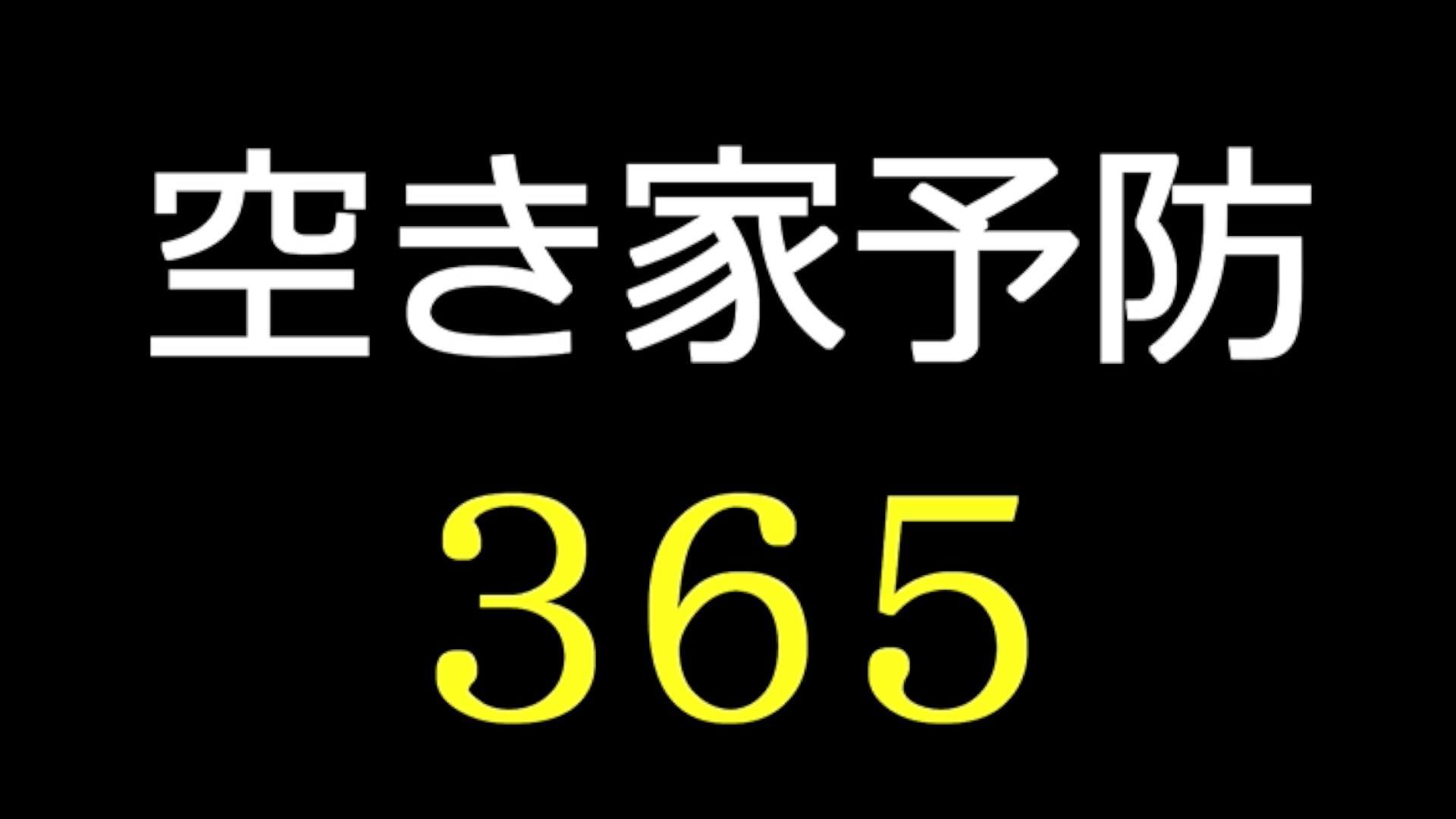 空き家予防365