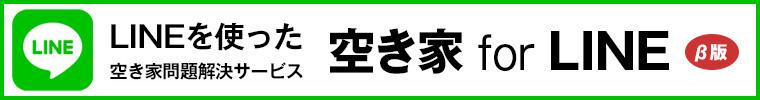 空き家 for LINE β版