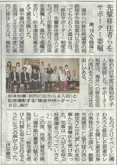 福井新聞2021年6月10日