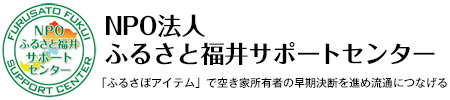 NPO法人ふるさと福井サポートセンター(ふるさぽ)